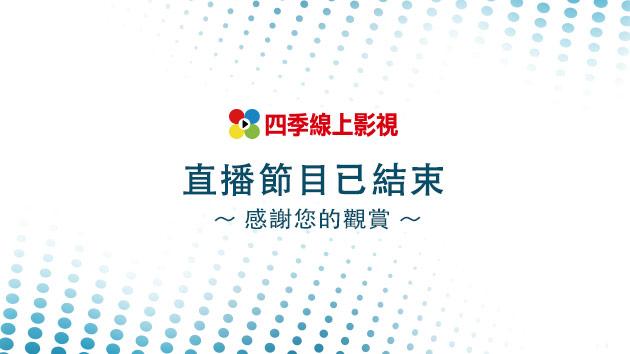 四季線上影視4gTV-1114環團控衛福部長